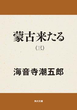 蒙古来たる (三)-電子書籍