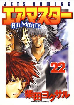 エアマスター 22巻-電子書籍