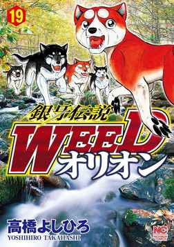銀牙伝説WEEDオリオン 19-電子書籍