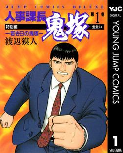 人事課長鬼塚特別編 ―若き日の鬼塚― 1-電子書籍