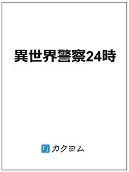 異世界警察24時-電子書籍