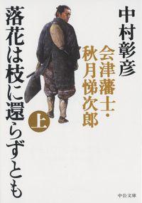 落花は枝に還らずとも 会津藩士・秋月悌次郎