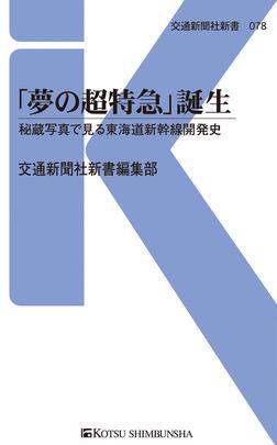 「夢の超特急」誕生-電子書籍