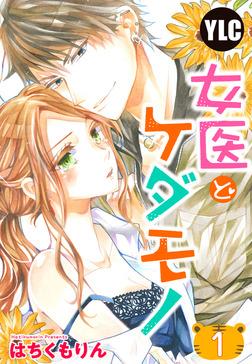 【単話売】女医とケダモノ 1話-電子書籍