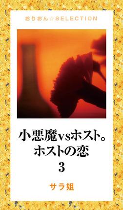 小悪魔vsホスト。ホストの恋 3-電子書籍