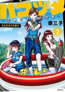 ハコヅメ~交番女子の逆襲~(2)-電子書籍