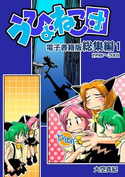 うひょねこ団電子書籍版総集編1-電子書籍