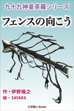 九十九神曼荼羅シリーズ こちら公園管理係3 フェンスの向こう-電子書籍