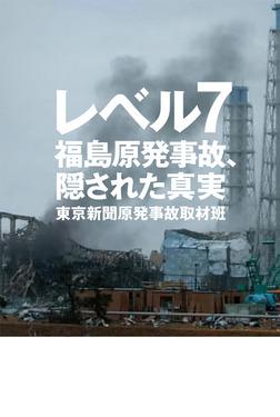 レベル7――福島原発事故、隠された真実-電子書籍