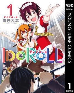 IDOROLL 1-電子書籍