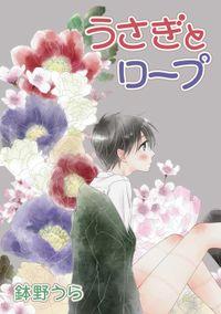 花丸漫画 うさぎとロープ 第10話