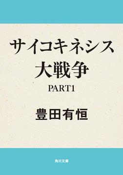 サイコキネシス大戦争PART1-電子書籍