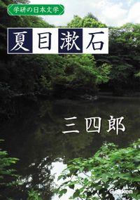 学研の日本文学 夏目漱石 三四郎