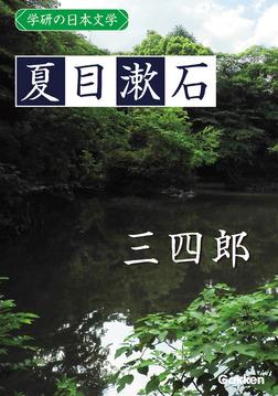 学研の日本文学 夏目漱石 三四郎-電子書籍