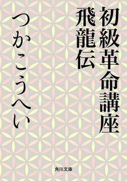 初級革命講座 飛龍伝-電子書籍