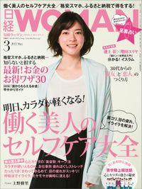 日経ウーマン 2015年 03月号 [雑誌]