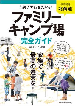 北海道 親子で行きたい!ファミリーキャンプ場完全ガイド-電子書籍