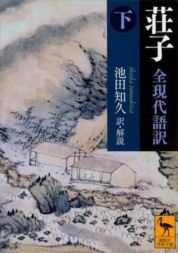 荘子 全現代語訳(下)-電子書籍