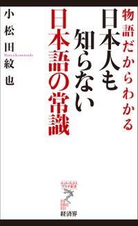 日本人も知らない日本語の常識