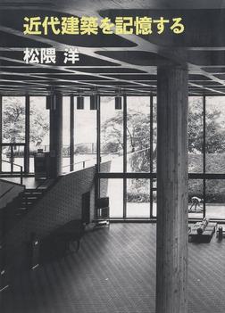 近代建築を記憶する-電子書籍