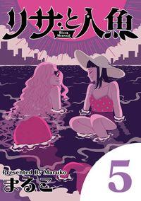 リサと人魚(5)