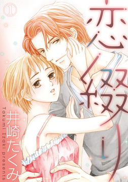 恋綴り 1話-電子書籍
