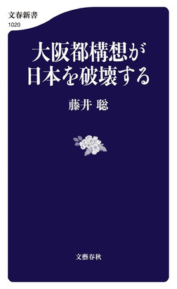 大阪都構想が日本を破壊する-電子書籍