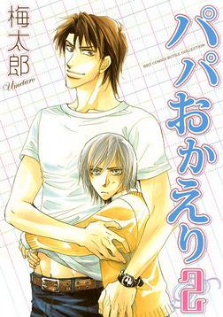 パパおかえり (2)-電子書籍
