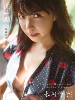 【電子版だけの特典カットつき!】永岡怜子 写真集「花一華」-電子書籍