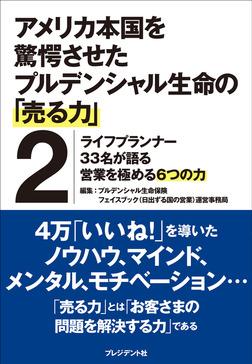 アメリカ本国を驚愕させたプルデンシャル生命の「売る力」2 ―ライフプランナー33名が語る営業を極める6つの力-電子書籍