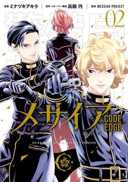 メサイア ―CODE EDGE―(2)-電子書籍