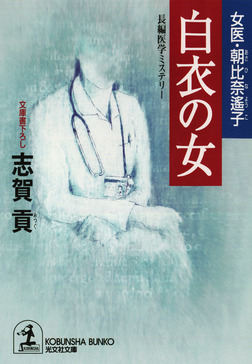 白衣の女~女医・朝比奈遙子~-電子書籍