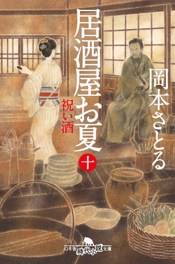 居酒屋お夏 十 祝い酒-電子書籍