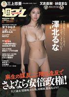 週プレ2018年4月2日号No.14