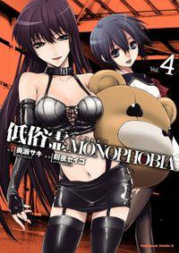 低俗霊MONOPHOBIA(4)
