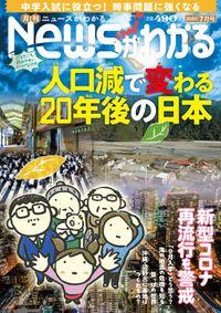 月刊Newsがわかる (ゲッカンニュースガワカル) 2020年07月号