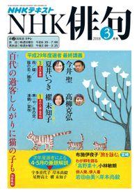 NHK 俳句 2018年3月号