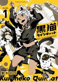 黒猫クインキャット(1)