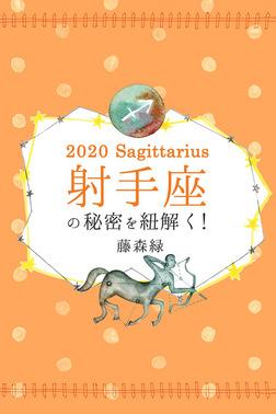 2020年の射手座の秘密を紐解く!-電子書籍
