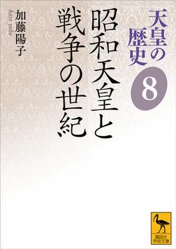 天皇の歴史8 昭和天皇と戦争の世紀-電子書籍