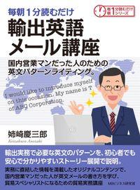 毎朝1分読むだけ輸出英語メール講座 国内営業マンだった人のための英文パターンライティング。
