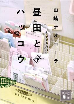 昼田とハッコウ(下)-電子書籍