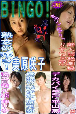 BINGO!No.86~美原咲子ほかエロ姫マン載号~-電子書籍