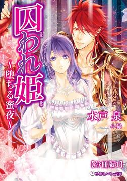 囚われ姫 ~堕ちる蜜夜~【分冊版1】【イラスト入り】-電子書籍