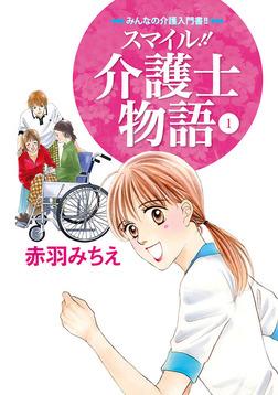 スマイル!!介護士物語 1-電子書籍
