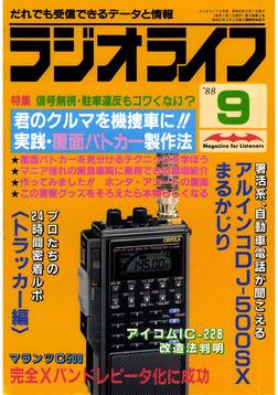 ラジオライフ 1988年 9月号-電子書籍