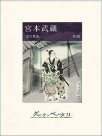 宮本武蔵(巻四)