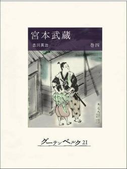宮本武蔵(巻四)-電子書籍
