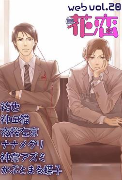 web花恋 vol.20-電子書籍