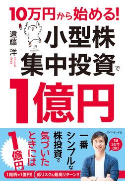10万円から始める! 小型株集中投資で1億円-電子書籍